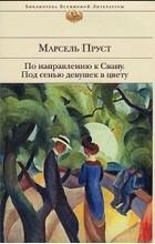 Марсель Пруст - По направлению к Свану. Под сенью девушек в цвету (сборник)