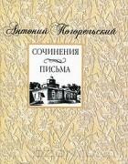 Антоний Погорельский - Сочинения. Письма