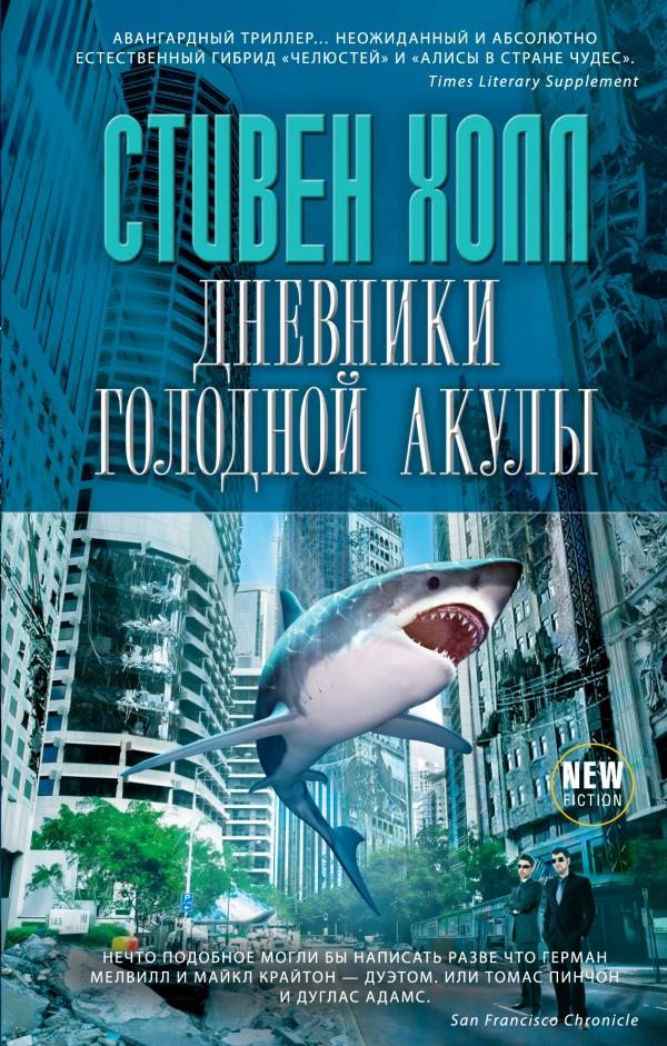 Дневники голодной акулы fb2 скачать