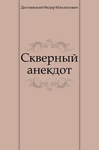 Фёдор Достоевский - Скверный анекдот