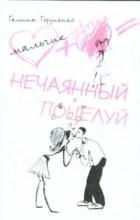 Галина Гордиенко - Нечаянный поцелуй