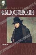 Ф. М. Достоевский - Идиот