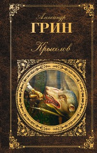 Александр Грин - Крысолов (сборник)