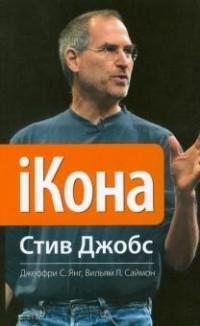 - iКона. Стив Джобс