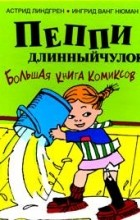 Астрид Линдгрен - Пеппи Длинныйчулок. Большая книга комиксов
