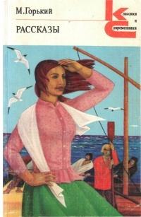 М. Горький - Рассказы (сборник)