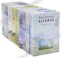 Максимилиан Волошин - Максимилиан Волошин. Собрание сочинений  (комплект из 10 книг)