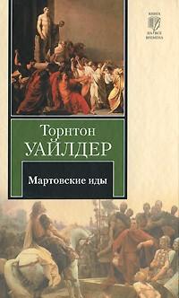 Торнтон Уайлдер - Мартовские иды