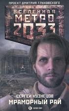 Сергей Борисович Кузнецов - Метро 2033. Мраморный рай