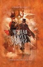 Гордон Далквист - Черная книга смерти