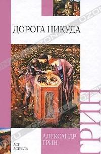 Александр Грин - Дорога никуда