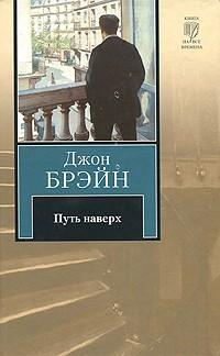 Джон Брэйн - Путь наверх