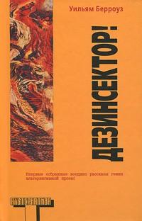 Уильям Берроуз - Дезинсектор! (сборник)