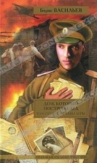Борис Васильев — Дом, который построил дед