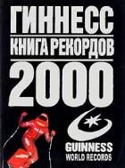 без автора - Гиннесс. Книга рекордов 2000