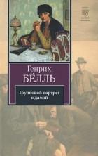 Генрих Белль - Групповой портрет с дамой