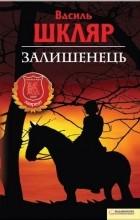 Василь Шкляр - Залишенець. Чорний ворон