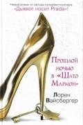 """Лорен Вайсбергер - Прошлой ночью в """"Шато Мармон"""""""