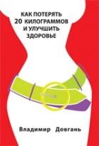 Владимир Довгань — Как потерять 20 килограммов и улучшить свое здоровье