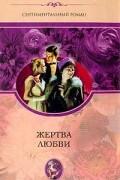 Джорджетт Хейер - Жертва любви