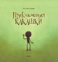 Анна Сучкова - Приключения Какашки