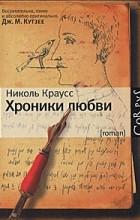 Николь Краусс - Хроники любви
