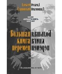 Алексей Слаповский - Большая Книга Перемен