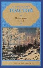 Л. Н. Толстой - Война и мир. В 2 книгах. Книга 2. тома 3, 4