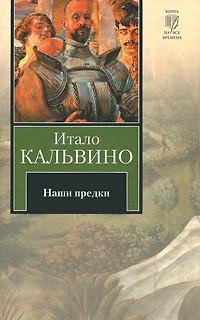 Итало Кальвино - Наши предки (сборник)