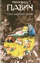 Милорад Павич - Семь смертных грехов (сборник)