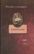 . - Епархиалки: воспоминания воспитанниц женских епархиальных училищ