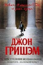 Джон Гришэм - Преступление без наказания. Теодор Бун - маленький юрист