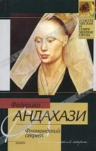 Федерико Андахази - Фламандский секрет