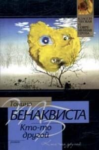 Тонино Бенаквиста - Кто-то другой