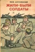 Яков Длуголенский - Жили-были солдаты