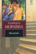 Альберто Моравиа - Презрение