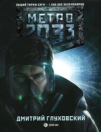 """Книга: """"метро 2033"""" дмитрий глуховский. Купить книгу, читать."""