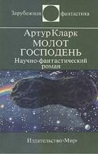 Артур Кларк - Молот Господень