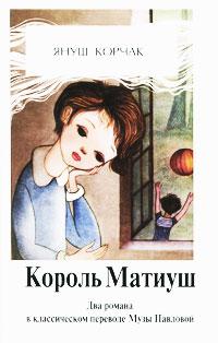 Януш Корчак - Король Матиуш Первый. Матиуш на необитаемом острове. (сборник)