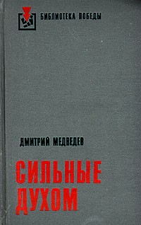 Дмитрий Медведев - Сильные духом