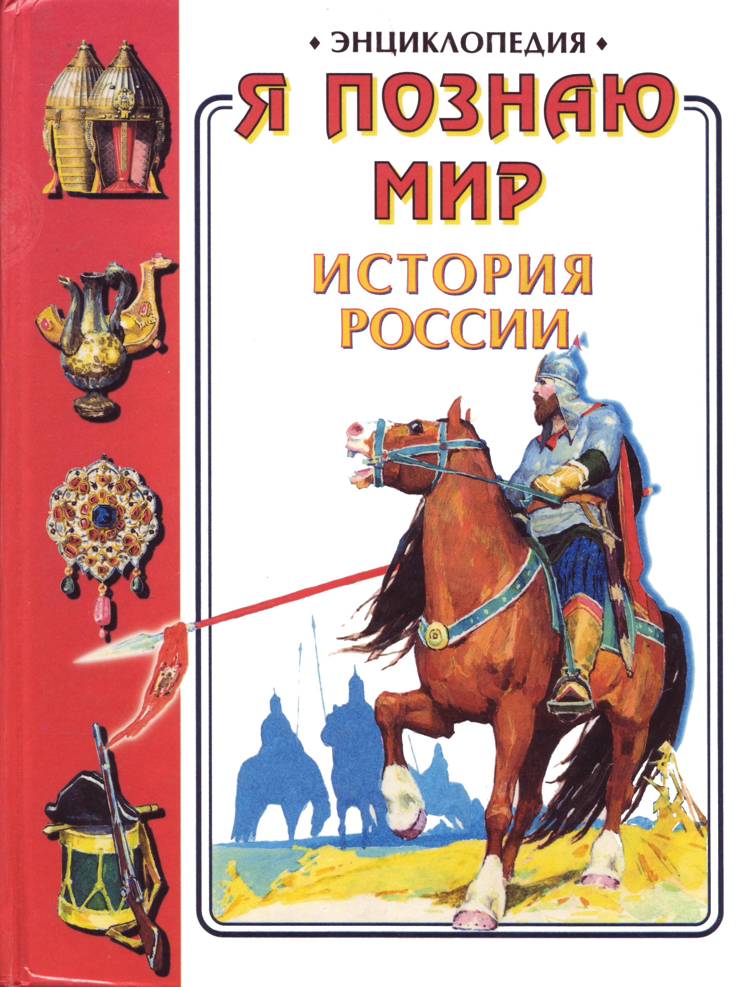 Книга я познаю мир поведение животных зорина зоя