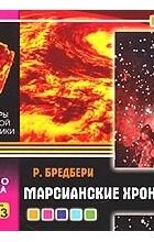 Рэй Брэдбери - Марсианские хроники (аудиокнига MP3)