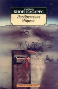 Адольфо Бьой Касарес - Изобретение Мореля