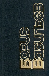 Борис Васильев - Собрание сочинений в 8 томах. Том 1 (сборник)