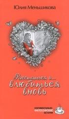 Юлия Меньшикова - Расстаться и... влюбиться вновь