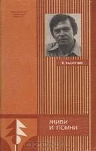 В. Распутин - Живи и помни