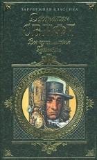 Джонатан Свифт - Все путешествия Гулливера