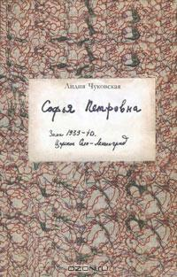 Лидия Чуковская - Софья Петровна