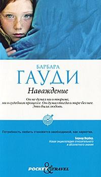 Барбара Гауди - Наваждение