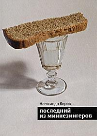 Александр Киров - Последний из миннезингеров
